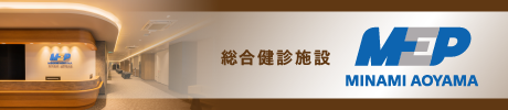 総合健診施設MEP南青山